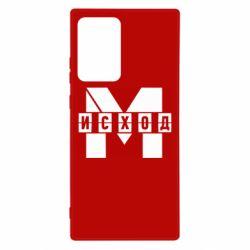 Чохол для Samsung Note 20 Ultra Метро результат міні логотип