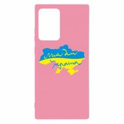Чехол для Samsung Note 20 Ultra Мій дім - Україна!