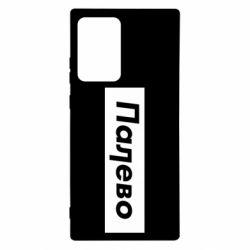 Чохол для Samsung Note 20 Ultra Палево