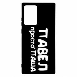 Чохол для Samsung Note 20 Ultra Павло просто Паша
