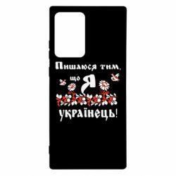 Чохол для Samsung Note 20 Ultra Пишаюся тім, що я Українець