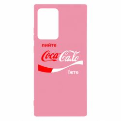 Чехол для Samsung Note 20 Ultra Пийте Coca, іжте Сало