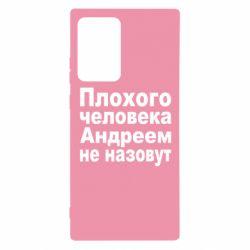 Чехол для Samsung Note 20 Ultra Плохого человека Андреем не назовут