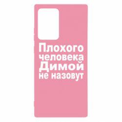 Чехол для Samsung Note 20 Ultra Плохого человека Димой не назовут
