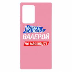 Чехол для Samsung Note 20 Ultra Плохого человека Валерой не назовут