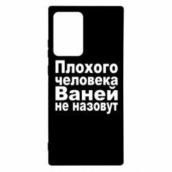 Чохол для Samsung Note 20 Ultra Плохого человека Ваней не назовут