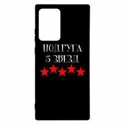 Чехол для Samsung Note 20 Ultra Подруга 5 звезд