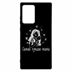 Чохол для Samsung Note 20 Ultra Найкраща мама