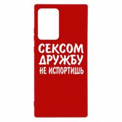 Чехол для Samsung Note 20 Ultra СЕКСОМ ДРУЖБУ НЕ ИСПОРТИШЬ