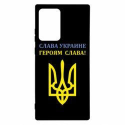 Чехол для Samsung Note 20 Ultra Слава Украине! Героям слава!