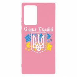 Чохол для Samsung Note 20 Ultra Слава Україні