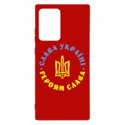 Чохол для Samsung Note 20 Ultra Слава Україні! Героям Слава (коло)