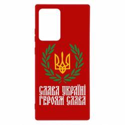 Чехол для Samsung Note 20 Ultra Слава Україні! Героям Слава! (Вінок з гербом)