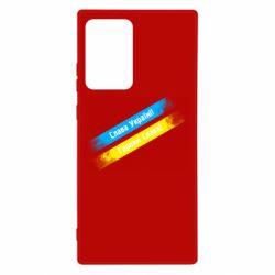Чехол для Samsung Note 20 Ultra Слава Україні! Героям слава! Жовто-блакитний