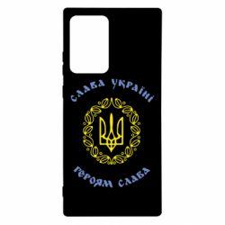 Чохол для Samsung Note 20 Ultra Слава Україні, Героям Слава!