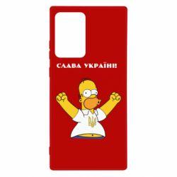 Чехол для Samsung Note 20 Ultra Слава Україні (Гомер)