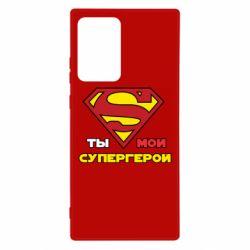 Чехол для Samsung Note 20 Ultra Ты мой супергерой