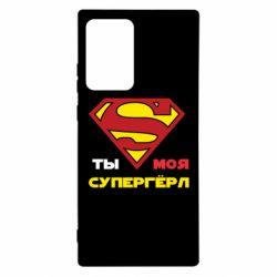 Чехол для Samsung Note 20 Ultra Ты моя супергерл