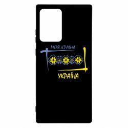 Чохол для Samsung Note 20 Ultra Україна - моя країна!
