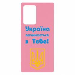 Чехол для Samsung Note 20 Ultra Україна починається з тебе (герб)