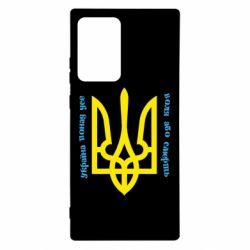 Чохол для Samsung Note 20 Ultra Україна понад усе! Воля або смерть!