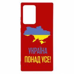 Чохол для Samsung Note 20 Ultra Україна понад усе!