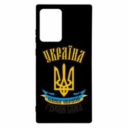 Чохол для Samsung Note 20 Ultra Україна! Слава Україні!