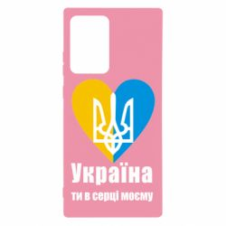 Чохол для Samsung Note 20 Ultra Україна, ти в серці моєму!