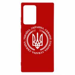 Чехол для Samsung Note 20 Ultra Ukraine stamp