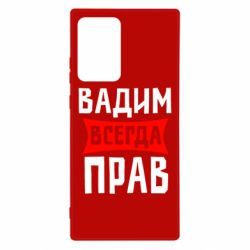 Чехол для Samsung Note 20 Ultra Вадим всегда прав