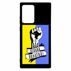 Чехол для Samsung Note 20 Ultra Вільна Україна!