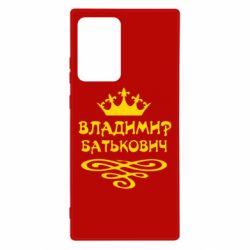 Чохол для Samsung Note 20 Ultra Володимир Батькович