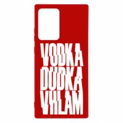 Чехол для Samsung Note 20 Ultra Vodka, dudka, vhlam