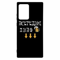 Чехол для Samsung Note 20 Ultra Всередині пиво
