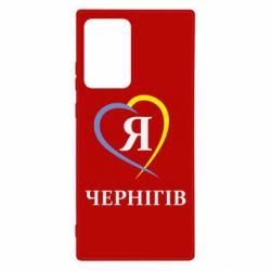 Чохол для Samsung Note 20 Ultra Я люблю Чернігів