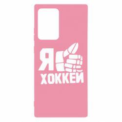 Чохол для Samsung Note 20 Ultra Я люблю Хокей