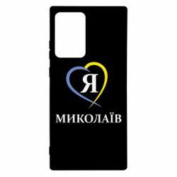 Чехол для Samsung Note 20 Ultra Я люблю Миколаїв