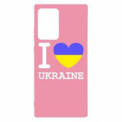 Чохол для Samsung Note 20 Ultra Я люблю Україну