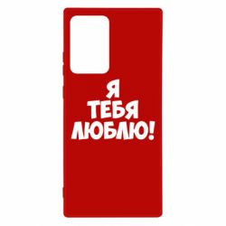 Чохол для Samsung Note 20 Ultra Я тебе люблю!