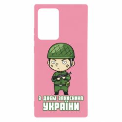 Чехол для Samsung Note 20 Ultra З днем захисника України, солдат