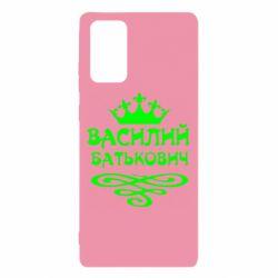 Чехол для Samsung Note 20 Василий Батькович