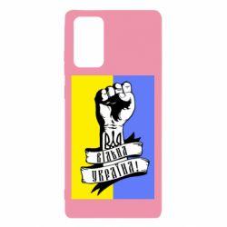 Чехол для Samsung Note 20 Вільна Україна!
