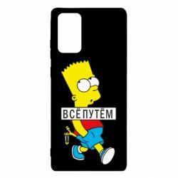 Чохол для Samsung Note 20 Всі шляхом Барт симпсон