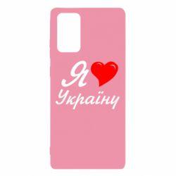 Чехол для Samsung Note 20 Я кохаю Україну