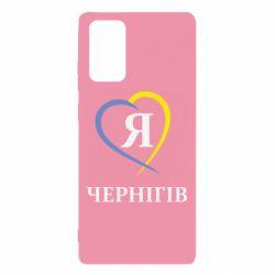 Чохол для Samsung Note 20 Я люблю Чернігів