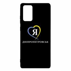 Чехол для Samsung Note 20 Я люблю Дніпропетровськ