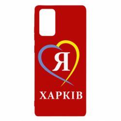 Чохол для Samsung Note 20 Я люблю Харків