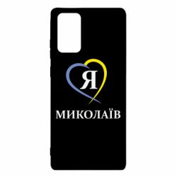 Чехол для Samsung Note 20 Я люблю Миколаїв