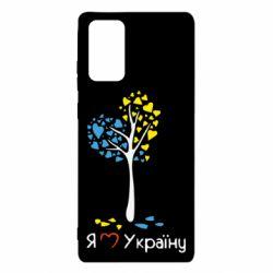 Чехол для Samsung Note 20 Я люблю Україну дерево