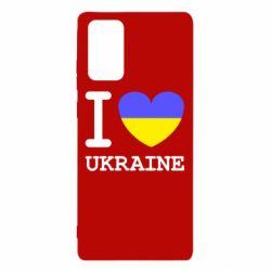 Чохол для Samsung Note 20 Я люблю Україну